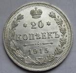 20 копеек 1915 г., фото №5