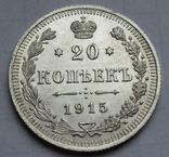 20 копеек 1915 г., фото №6