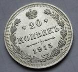 20 копеек 1915 г., фото №7