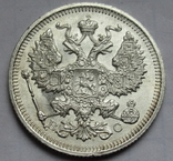 20 копеек 1915 г., фото №10
