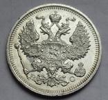 20 копеек 1915 г., фото №11