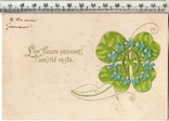 Старинная открытка. 1904 год. Разное., фото №2