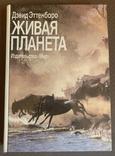Девід Етенборо - Жива Планета 1988р., фото №2