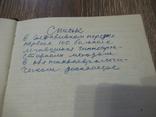 Книга Учета Результатов Лечения Гипнозом и внушением 1960, фото №3