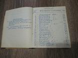 Книга Учета Результатов Лечения Гипнозом и внушением 1960, фото №4