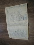 Книга Учета Результатов Лечения Гипнозом и внушением 1960, фото №5