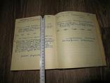 Книга Учета Результатов Лечения Гипнозом и внушением 1960, фото №12