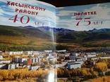 Хасынский район 40 лет.Магаданс. обл, фото №8