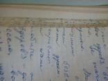 Конспекты Сеансов Гипносуггестии 1961 год, фото №13