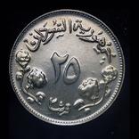 Судан 25 гирш 1968 Unc FAO, фото №3