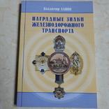 Наградные Знаки Железнодорожного Транспорта, фото №2
