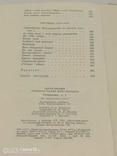 Остап Вишня. т.1,т.2, фото №7