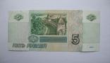5 рублей 1997 год, фото №3