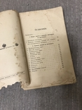 Консервы 1897г Руководство к заготовлению овощей и плодов, фото №3