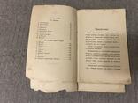 Консервы 1897г Руководство к заготовлению овощей и плодов, фото №5