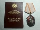 """Орден """"Знак Почета"""" с документом, 673572, фото №2"""