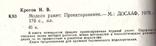 Модели ракет.Проектирование.Авт.И.Кротов.1979 г., фото №4