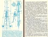 Модели ракет.Проектирование.Авт.И.Кротов.1979 г., фото №7