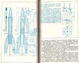 Модели ракет.Проектирование.Авт.И.Кротов.1979 г., фото №9