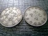 3 мейса и 6 кандаринов Хубей1895 года КопияМонета Императора Гуансю(Хупо)1903 года Копия, фото №7