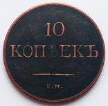 Россия 10 копеек 1831 г. (копия), фото №2