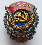 Орден Трудового Красного Знамени (тип 1936-1943 г) Винтовой (копия), фото №2