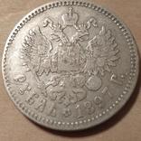 Рубль 1897, фото №2
