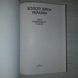 Герої Радянського Союзу України 2002, фото №4