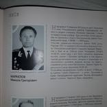 Герої Радянського Союзу України 2002, фото №11