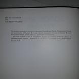 Герої Радянського Союзу України 2002, фото №12