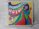 Цветная фильмокопия 8 мм мультфильм Разноцветная история, фото №2