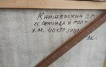 "В.Кнышевский""Секунда и гол"", х м.40*50см, 1980г, фото №9"