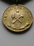 "Копия медали ""За отвагу на пожаре"", фото №8"