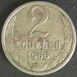 2 коп. 1966 г., фото №2