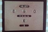 Измерение температуры диафильм(физика 9 класс)1977 год, фото №3