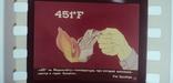 Измерение температуры диафильм(физика 9 класс)1977 год, фото №8