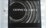 Скорость света диафильм (физика 10 класс), фото №4