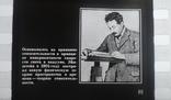 Скорость света диафильм (физика 10 класс), фото №2