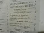 Меджибік полікультурний -путівник, фото №13