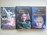 Хокинг 3 книги (новые на подарок)