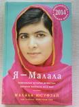 Я - Малала (новая на подарок)