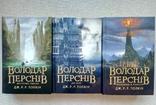 """""""Володар перснів"""" Толкін 3 томи (новые) фото 1"""