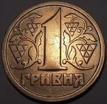 1 гривня 1995
