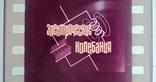 Электрические колебания диафильм 1971 год, фото №2