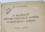 """И.Сталин """"О Великой отечественной войне"""", 1944, фото №3"""