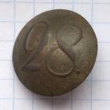 Пуговица полковая нижних чинов РИА с номером «28», фото №2