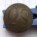 Пуговица полковая нижних чинов РИА с номером «28», фото №3