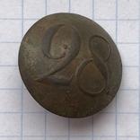 Пуговица полковая нижних чинов РИА с номером «28», фото №7