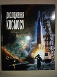 Дослідження космосу (новая на подарок)