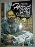 Грицак. Нарис історії України